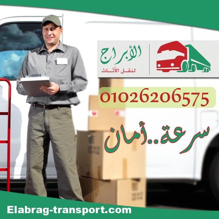 شركة نقل موبيليا